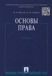 Основы права : учебник