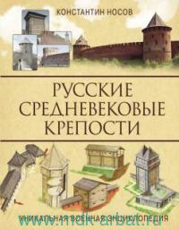 Русские средневековые крепости