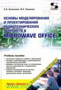 Основы моделирования и проектирования радиотехнических устройств в Microwave Office : учебное пособие