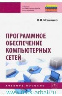 Программное обеспечение компьютерных сетей : учебное пособие