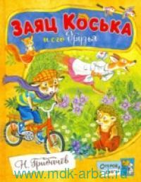Заяц Коська и его друзья : сборник
