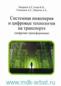 Системная инженерия и цифровые технологии на транспорте (цифровая трансформация) : учебное пособие