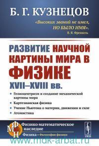 Развитие научной картины мира в физике XVII-XVIII вв.