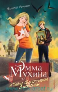 Эмма Мухина и Тайна одноглазой Джоконды : детективная повесть