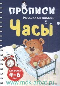 Часы : для детей 4 - 6 лет