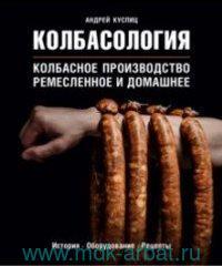 Колбасология : колбасное производство, ремесленное и домашнее