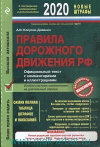 Правила дорожного движения РФ 2020 : с последними изменениями и дополнениями