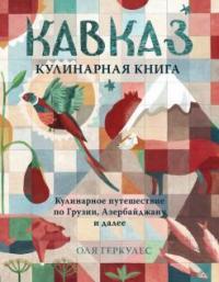 Кавказ. Кулинарное путешествие по Грузии, Азербаджану и далее