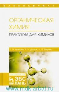 Органическая химия. Практикум для химиков : учебное пособие