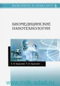 Биомедицинские нанотехнологии : учебное пособие
