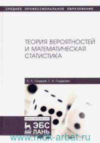 Теория вероятностей и математическая статистика : учебное пособие