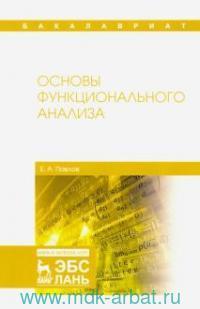 Основы функционального анализа : учебное пособие