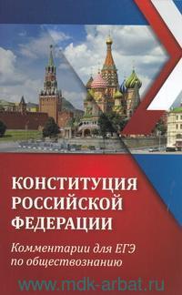 Конституция Российской Федерации : комментарии для ЕГЭ по обществознанию