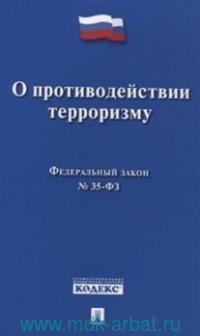 О противодействии терроризму : Федеральный закон №35-Ф3