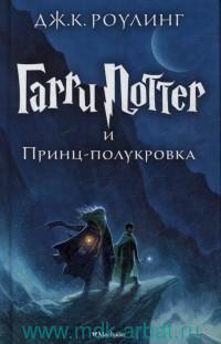 Гарри Поттер и Принц-полукровка : роман