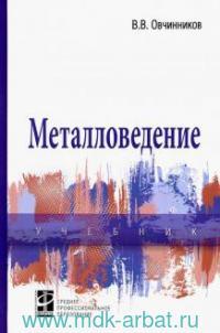 Металловедение : учебник
