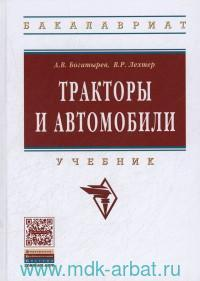 Тракторы и автомобили : учебник
