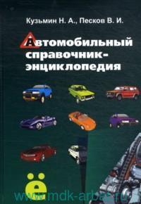 Автомобильный справочник-энциклопедия : справочное пособие