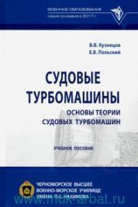 Судовые турбомашины : основные теории судовых турбомашин : учебное пособие