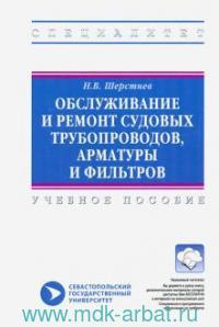 Обслуживание и ремонт судовых трубопроводов, арматуры и фильтров : учебное пособие