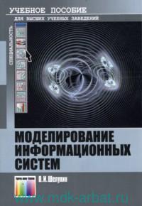 Моделирование информационных систем : учебное пособие для вузов