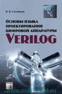 Основы языка проектирования цифровой аппаратуры Verilog