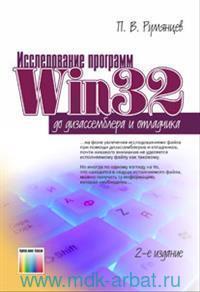 Исследование программ Win32 : до дизассемблера и отладчика