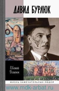 Давид Бурлюк : инстинкт эстетического самосохранения