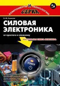 Силовая электроника : от простого к сложному