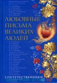 Любовные письма великих людей. Кн.3. Соотечественники