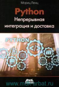 Python. Непрерывная интерграция и доставка