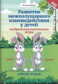 Развитие межполушарного взаимодействия у детей : нейропсихологические игры : рабочая тетрадь