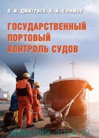 Государственный портовый контроль судов