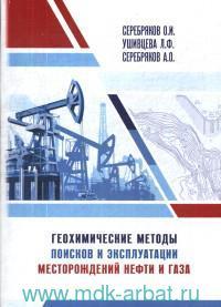 Геохимические методы поисков и эксплуатации меторождений нефти и газа : монография