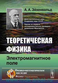 Теоретическая физика : Теория поля