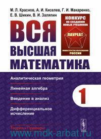Вся высшая математика. Т.1. Аналитическая геометрия, векторная алгебра, линейная алгебра, дифференциальное исчисление : учебник для студентов вузов