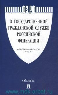 О государственной гражданской службе Российской Федерации : Федеральный закон № 79-ФЗ