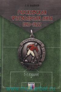 Московская футбольная лига 1910-1922
