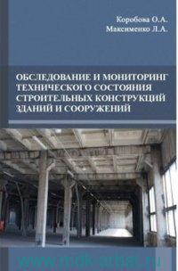Обследование и мониторинг технического состояния строительных конструкций зданий и сооружений : учебное пособие