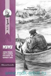 Муму : рассказы и повести