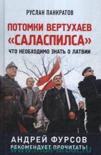 Потомки вертухаев «Саласпилса». Что необходимо знать о Латвии. Предисловие Андрея Фурсова