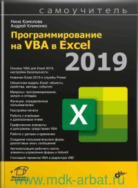 Программирование на VBA в Excel 2019 : самоучитель