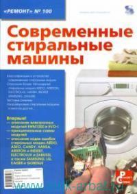 Современные стиральные машины : приложение к журналу «Ремонт & Сервис»