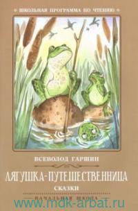 Лягушка-путешественница : сказки