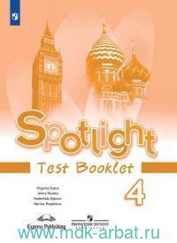 Английский язык : контрольные задания : 4-й класс : учебное пособие для общеобразовательных организаций = Spotlight 4 : Test Booklet (ФГОС)