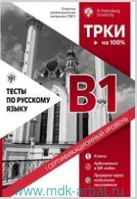 Тесты по русскому языку : В1. Открытые экзаменационные материалы СПБГУ