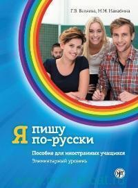 Я пишу по-русски : элементарный уровень