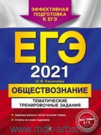 ЕГЭ 2021 : Обществознание : тематические тренировочные задания