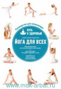 Йога для всех : путь к здоровью