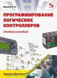 Программирование логических контроллеров : учебное пособие